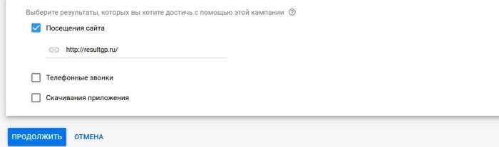 Настройка поисковой рекламы Google
