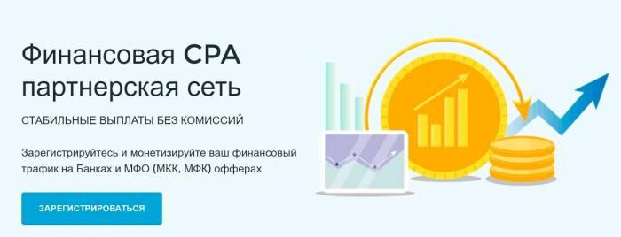 Обзор Финансовой CPA партнерской сети Rubid