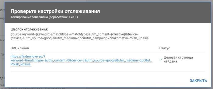 Шаблон отслеживания Google Adwords (ads)