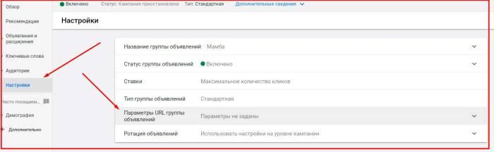 Шаблон отслеживания Google Adwords