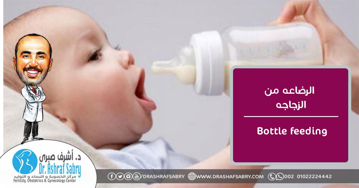 الرضاعة من الزجاجة