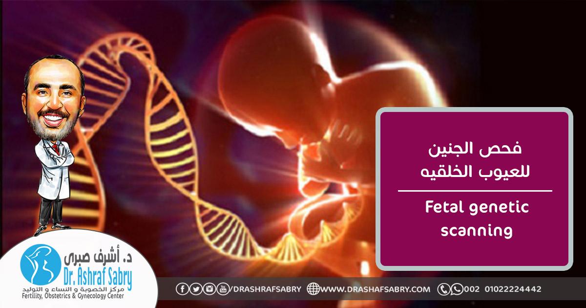 فحص الجنين للعيوب الجينية