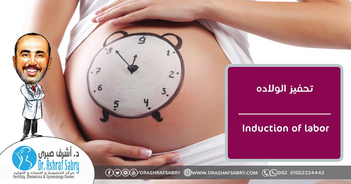 تحفيز بداية الولادة