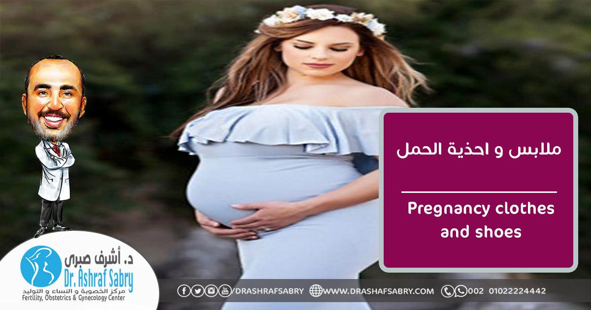 الملابس و الاحذية الملائمة في الحمل