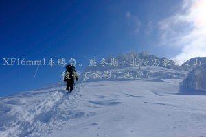 XF16mm F1.4 R WR1本勝負で厳冬期・北陸の豪雪山稜帯・荒島岳で撮影に挑む