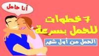 7 نصائح لحدوث الحمل بسرعة | سرعة الحمل بعد الزواج | سرعة حدوث الحمل من الشهر الأول