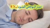معلومة طبية خطيرة!! احذر النوم في الضوء في الليل