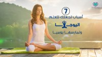 هل اليوجا مفيدة فعلا ً؟ اكتشف الآن … – كل يوم معلومة طبية