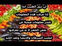 الطعام الصحي. معلومات غذائية صحية قيمة ومفيدة عن بعض الخضر. علاج الانيميا؛ ألم المعدة وخمول البدن