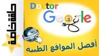 كيف تبحث عن معلومة طبية أونلاين؟ | أفضل المواقع الطبية على الإنترنت | خلاصة الكلام من طبيب متخصص