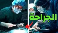 الجراحه و أساسياتها | حياة طالب طب | بتحب الجراحه؟ | كيف أصير جراح؟