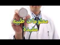 معلومات طبية مفيدة👩⚕️💞