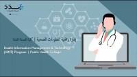 إدارة وتقنية المعلومات الصحية   HIMT