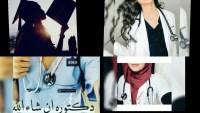 رمزيات طبية لبنات ❤💐(لدكتورات المستقبل)😀💪🔥+اغنية تركية بتجنن