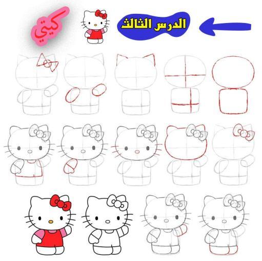 تعلم رسم هيلو كيتي، تعليم رسم هيلو كيتي، تعلم رسم hello kitty