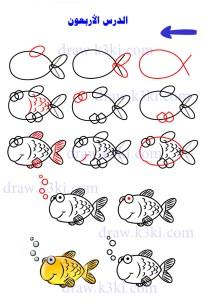 كيف ترسم سمكة