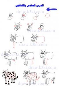 تعلم رسم البقره