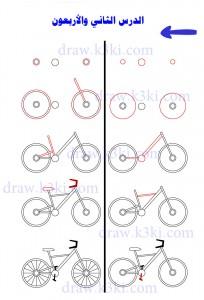 كيف ترسم دراجة