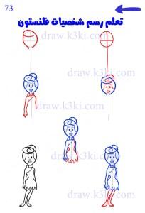كيفية رسم فلنستون
