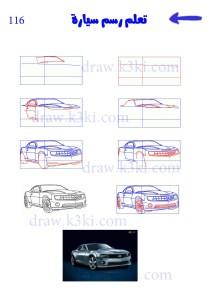 تعلم رسم السيارات
