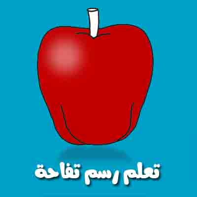 تعلم رسم تفاحة خطوة بخطوة