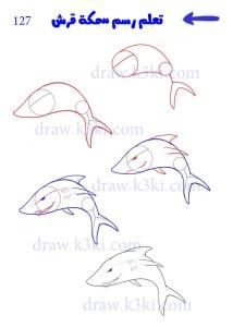 كيف ترسم سمكة القرش