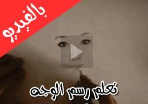 تعلم رسم وجه - بالفيديو تعلم رسم الوجه