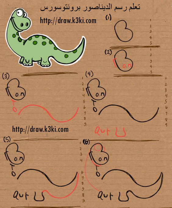تعلم رسم الديناصور برونتوسورس