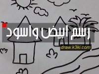 رسم ابيض واسود - تعلم الرسم ببساطة على اللوح
