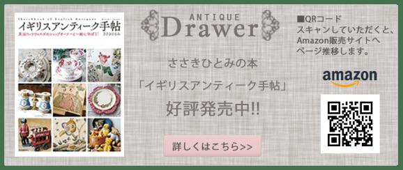"""""""Drawer"""