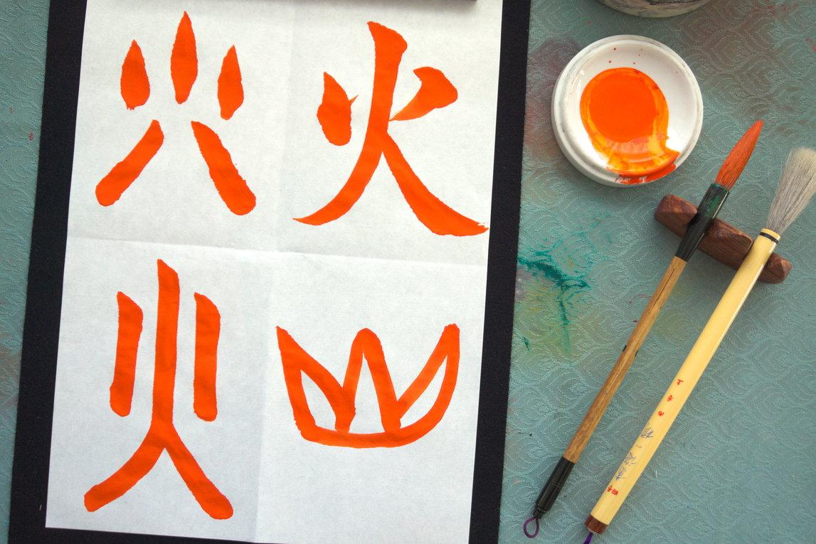 Fire kanji by Blair Thomson