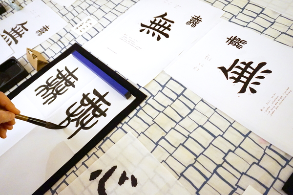 Mushin and Unsui calligraphy at Heart Brush