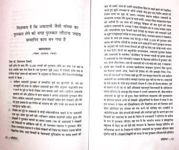 Writers protest-Pratirodh (2)