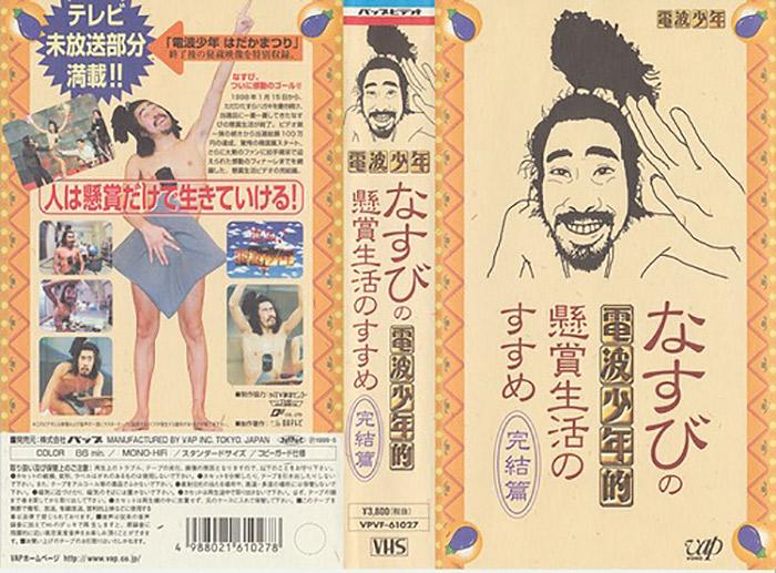 Tomoaki Hamatsu,Nasubi,DenpaShonen,Star du show téléviser,jeux de magazine,Nasubi la star d'une émission pas comme les autres