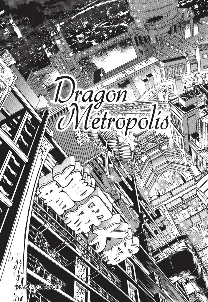 manga,shonen,Dragon Metropolis,Au coeur d'un monde Steampunk,ChattoChatto,BARZ Jr,Manhua,manga d'action,manga steampunk,steampunk