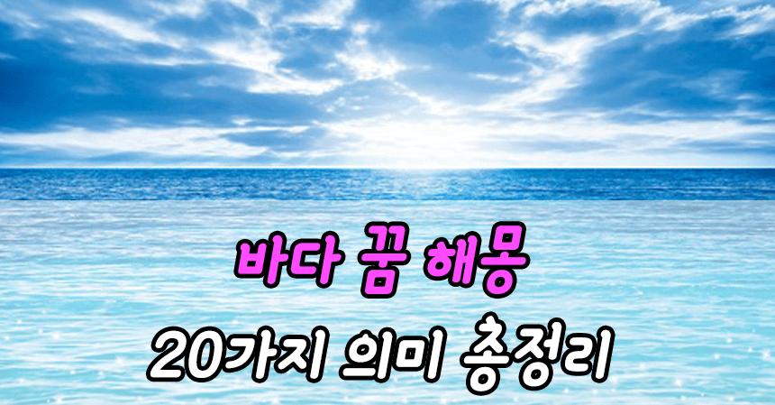바다 꿈 해몽 20가지 의미 총정리