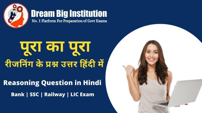 Reasoning Question in Hindi