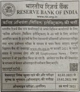 RBI JE Recruitment 2021:For Civil And Electrical Engineers