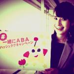澤田愛美アナが可愛い!ハーフなの?気になるカップや身長は?【青森朝日放送】