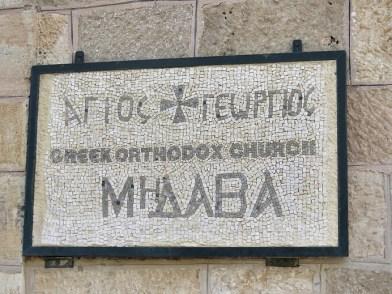 St Georges Church 1