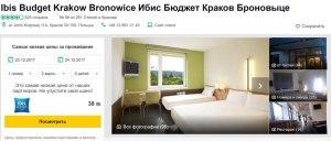 недорогой номер в отеле в Кракове