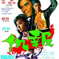 Vengeance ! (報仇) 1970