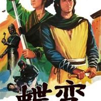 The Butterfly Murders (蝶變) 1979