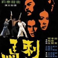 Frères de sang (刺馬) 1973