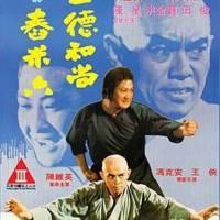 Le moine d'acier (三德和尚與舂米六) 1977