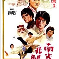 Secret rivals (南拳北腿) 1976