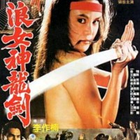 Challenge of the Lady Ninja (女忍者) 1983