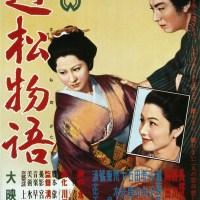 Les amants crucifiés (近松物語) 1957