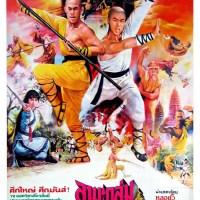 Shaolin contre Lama (少林鬥喇嘛) 1983