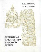 книги зодчество севера